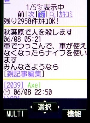 En uno de los mensajes que el asesino publicó en el internet, dijo: Mataré a personas en Akihabara, y luego explicaba el método: Quiero estrellar el vehículo y si queda inservible, usaré un cuchillo. Adiós a todos.
