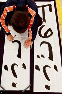 Un niño japonés realiza por segunda vez una caligrafía en donde se leeEl Monte Fuji.