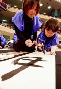 Tres mil personas de todas las edades y provenientes de Japón, muestran sus habilidades caligráficas en el Salón Budokan.
