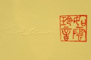 La firma del músico también fue hecha una litografía.